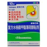 复方水杨酸甲酯薄荷醇贴剂,6.5cmx4.2cm(10贴)