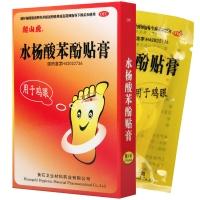 水杨酸苯酚贴膏,0.2gx3片x3袋