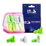 北极狼 BeiJiLang 隔音睡眠耳塞防噪音工作学习寝室睡觉户外静音耳塞 8枚装