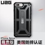 UAG iPhone8 Plus(5.5英寸)防摔手机壳保护套 适用于苹果iPhone8 Plus/iPhone7 Plus尊贵系列 太空灰