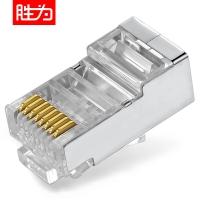 胜为(shengwei)RC-6050 工程级六类千兆水晶头 50个/盒 电脑网络宽带线连接头 CAT6屏蔽金属8芯RJ45水晶头