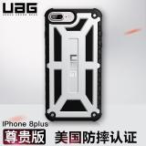 UAG iPhone8 Plus(5.5英寸)防摔手机壳保护套 适用于苹果iPhone8 Plus/iPhone7 Plus尊贵系列 冰河银