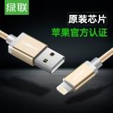 绿联 MFi认证 苹果8/7/6s/5s数据线充电线 手机USB充电器电源线 支持iphone6/7Plus/X/ipad 1.5米30588土豪金