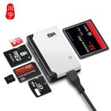 川宇多功能合一高速讀卡器支持SD/TF/CF/XD/MS/M2存儲卡C235