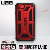UAG iPhone8(4.7英寸)防摔手机壳保护套 适用于苹果iPhone8/iPhone7尊贵系列  限量炫彩中国红