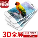 【三片装-3D全屏】Smorss 苹果6s/6钢化膜全屏覆盖 iPhone6s/6钢化膜3D碳纤维软边 高清手机保护膜 白色