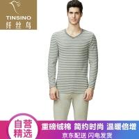 纖絲鳥TINSINO保暖內衣情侶男款重磅彩絨棉V領中厚條紋基礎打底套裝深麻灰條M/170