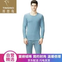 纖絲鳥TINSINO保暖內衣情侶男款重磅彩絨棉圓領中厚素色基礎打底套裝麻藍色L/175