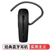 Masentek 易语 商务通话蓝牙耳机 通用型 耳挂式 黑色