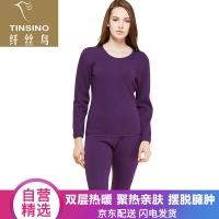 纤丝鸟TINSINO保暖内衣女 保暖套装双层热暖棉柔绒圆领加厚加绒内衣紫罗兰M/160