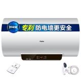 海尔(Haier)60升电热水器 双管大功率抑菌遥控 一级能效节能预约 专利2.0安全防电墙EC6001-GC