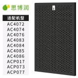 思博润(SBREL) 配飞利浦空气净化器过滤网滤芯 AC4143触媒活性炭滤网 适用AC4072 AC4074 4083 除甲醛 TVOC