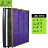 嘉沛 适配飞利浦空气净化器 过滤网滤芯 AC4151+AC4153+AC4154套装 适用飞利浦AC4372 AC4373 AC4374 黑+白