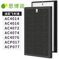 思博润(SBREL) 韩国进口滤材 配飞利浦空气净化器AC4076过滤网滤芯 适用飞利浦AC4014 AC4016 AC4147(超惠版)