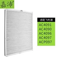 嘉沛 适配飞利浦空气净化器 过滤网滤芯 AC4187除甲醛复合滤网 配飞利浦AC4091/AC4090/AC4096/ACP097 灰色