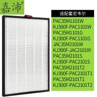 嘉沛 适配霍尼韦尔 空气净化器过滤网滤芯HPF35M1120 第二层HEPA颗粒物滤网 适用霍尼韦尔PAC35M1101W 白色