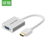 绿联(UGREEN)HDMI转VGA线转接头带音频口 高清视频转换器 笔记本小米盒子连接线电视投影仪适配器 白 40212