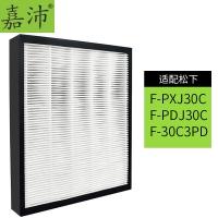 嘉沛 适配松下空气净化器 F-PDJ30C过滤网滤芯 F-ZXJP30C HEPA 适用松下F-PXJ30C F-PDJ30C F-30C3PD 黑+白