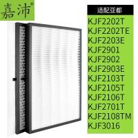 嘉沛 适配亚都空气净化器 过滤网滤芯 HJZ2202套装 集尘HEPA+活性炭 适用亚都KJF2203E、KJF2202TE 黑+白色
