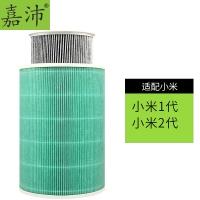 嘉沛 适配小米MI空气净化器 过滤网滤芯 适用小米MI 2代/1代