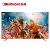 长虹(CHANGHONG)75D3P 75英寸 全金属轻薄4K超高清HDR智能语音平板LED液晶电视机(蔷薇金)