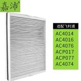 嘉沛 适配飞利浦空气净化器过滤网滤芯 AC4147除甲醛复合滤网(升级版) 配飞利浦AC4076 AC4016 ACP017 灰