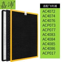 嘉沛 适配飞利浦空气净化器过滤网滤芯 AC4142+AC4143+AC4144(升级版)适用飞利浦AC4072 AC4074 黑+白