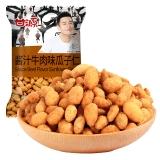 甘源牌 坚果炒货 瓜子仁 酱汁牛肉味 坚果炒货零食 285g/袋