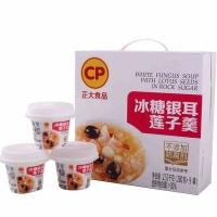 正大食品CP 冰糖银耳莲子羹280g*9罐 塑杯羹汤 速食粥 开罐即食 整箱装