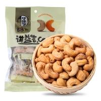 华味亨 盐焗腰果150g/袋 休闲食品 零食 坚果