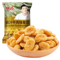 甘源牌 休闲零食 蚕豆 酱汁牛肉味 坚果炒货 特产风味酥脆蚕豆仁 285g/袋