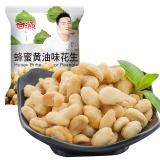 甘源牌 休闲零食 花生 蜂蜜黄油味 坚果炒货特产花生米 285g/袋