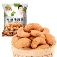 甘源牌 休闲零食 腰果 炭烧味 坚果炒货干果特产腰果仁 180g/袋