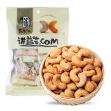 华味亨 盐焗腰果118g/袋 坚果 休闲食品 零食