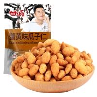 甘源牌 休闲零食 瓜子仁 蟹黄味 零食炒货特产 瓜子 285g/袋