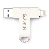 banq A50激光定制苹果U盘 32GB USB3.0全金属安全加密MFi官方认证定制版