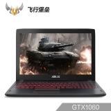 华硕(ASUS) 飞行堡垒三代FX60VM GTX1060 15.6英寸游戏笔记本电脑(i7-6700HQ 8G 128GSSD+1T FHD)黑色