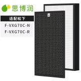 思博润(SBREL) 配松下空气净化器过滤网滤芯 F-ZXGP70C+ZXGD70C套装(集尘+活性炭) 适用松下F-VXG70C VXG70C