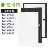 思博润(SBREL)配亚都空气净化器过滤网滤芯 HJZ2202套装 适用亚都 KJF2203E KJF2202TE