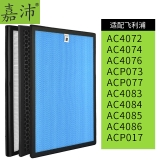 嘉沛 适配飞利浦空气净化器 AC4074过滤网滤芯 AC4142+AC4143+AC4144  适用飞利浦AC4072 AC4074 蓝+黑+白
