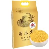 柴火大院 黄小米 2kg(无添加 小黄米 月子米 小米粥 五谷 杂粮 真空装 大米 粥米伴侣)