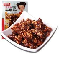 蜀道香 休闲零食 四川牛肉干零食特产 麻辣牛肉粒50g