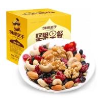 切糕王子 每日坚果早餐245g/盒(7袋)混合果仁零食大礼盒
