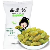 西游记 蜜饯果干 绿衣仙子无核白葡萄干 绿葡萄干62g/袋