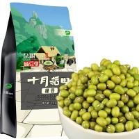 十月稻田 绿豆 1kg(无添加 可发豆芽 打豆浆 东北 五谷 杂粮 粗粮 真空装 大米伴侣)