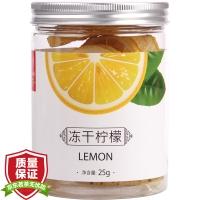 忆江南 茶叶 花草茶 冻干柠檬 水果茶泡水花茶 罐装25g