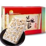 芝麻官 多味米花糖礼盒1600g