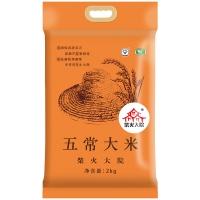 柴火大院 五常大米 2kg(稻花香米 东北大米 当季新米)