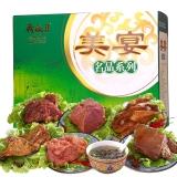 月盛斋 中华老字号 清真熟食腊味北京特产休闲零食 美宴礼盒2550g