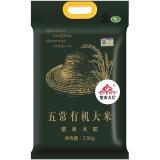 柴火大院 五常有机大米 2.5kg(稻花香米 东北大米 当季新米)